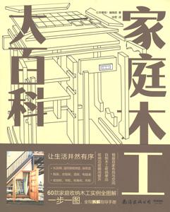 家庭木工大百科(決定版手作り収納百家)