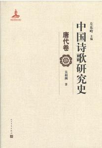 中国詩歌研究史  唐代巻