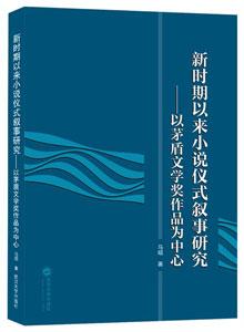 新時期以来小説儀式叙事研究:以茅盾文学奨作品為中心