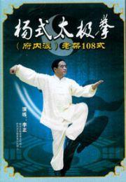 楊式太極拳(府内派)老架108式DVD