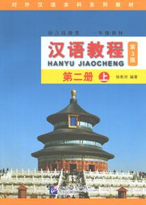 漢語教程(第3版)第2冊上冊