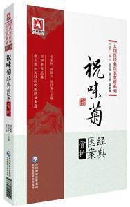 祝味菊経典医案賞析