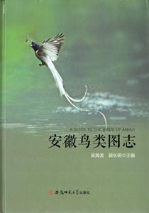 安徽鳥類図誌