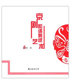 ◆京劇臉譜剪紙芸術