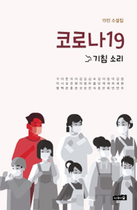 コロナ19咳の音(小説アンソロジー)(韓国本)