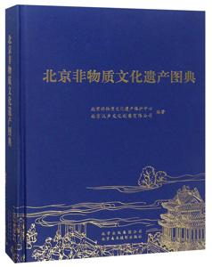 北京非物質文化遺産図典