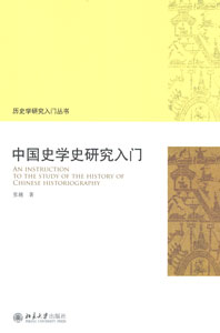 中国史学史研究入門