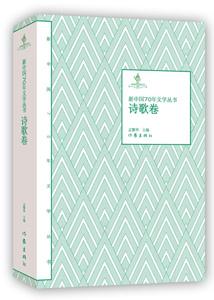 新中国70年文学叢書-詩歌巻