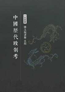 中国歴代政制考