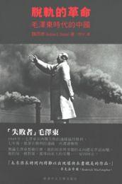 脱軌的革命:毛沢東時代的中国