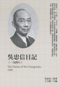 呉忠信日記(1948)