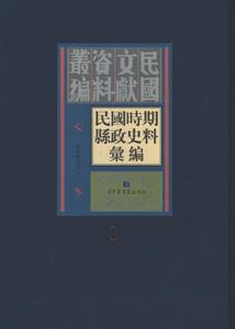 民国時期県政史料彙編  全30冊