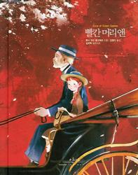 赤毛のアン(韓国本)