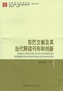 東巴文献及其当代釈読刊布和創新