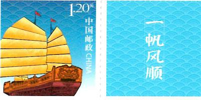 【切手】2013-Z6 「一帆風順」(1種)