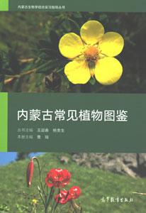 内蒙古常見植物図鑑