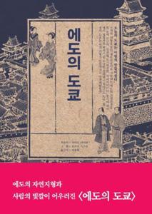 江戸の町(新裝版)(韓国本)