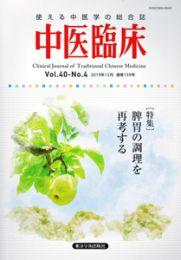 【和書】中医臨床 第159号(第40巻・第4号)脾胃の調理を再考する