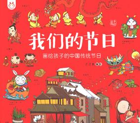 我們的節日(画給孩子的中国伝統節日)