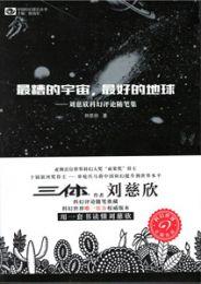 最糟的宇宙,最好的地球―劉慈欣科幻評論随筆集