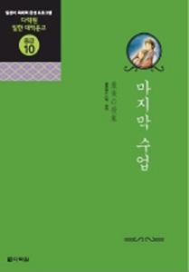 最後の授業 (含CD1枚)(韓国本)
