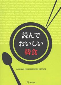 読んでおいしい韓食(日本語版)(韓国本)
