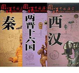 地図上的中国史  全22冊
