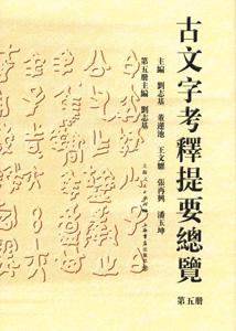 古文字考釈提要総覧  第5冊