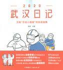 2020武漢日記:方艙手絵小姐姐的抗疫画集