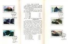 【切手】1994-18T 記念カバ-長江三峡(6種)(ワケあり)発行日スタンプあり