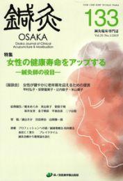 【和書】鍼灸osaka 通巻133号(特集女性の健康寿命をアップする-鍼灸師の役目)