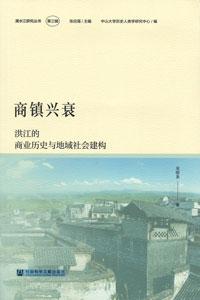 商鎮興衰:洪江的商業歴史与地域社会建構