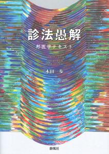 【和書】診法愚解-邦医学テキスト3