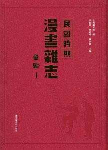 民国時期漫画雑誌彙編  全32冊