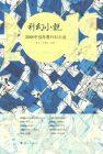 中国年度科幻小説(2018)