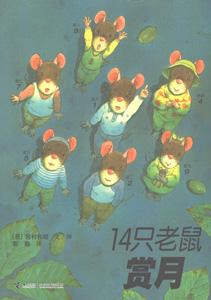 14只老鼠(14ひきのシリ-ズ)第1輯全6冊(新版)