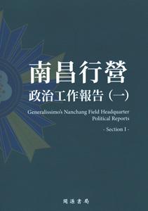 南昌行営:政治工作報告1