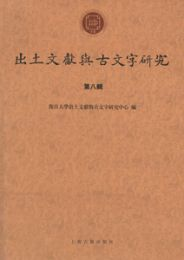 出土文献与古文字研究  第8輯