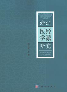 浙江医経学派研究