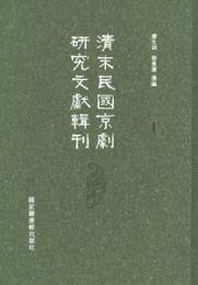清末民国京劇研究文献輯刊  全20冊