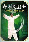 楊式太極拳(府内派)低架108式DVD