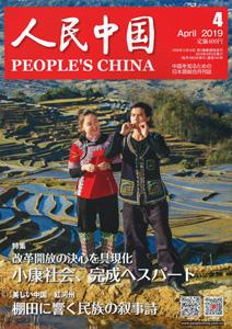 【和書】 人民中国(日文)2019年4月号
