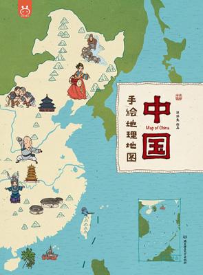 手絵地理地図-中国