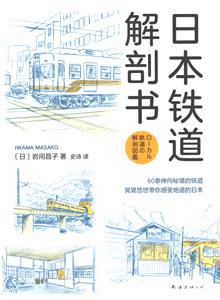 日本鉄道解剖書(ローカル鉄道の解剖図鑑)