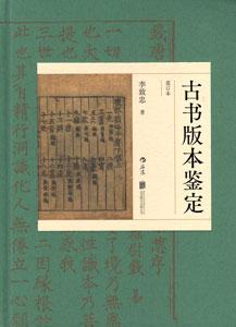 古書版本鑑定(重訂本)