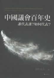 中国議会百年史:誰代表誰?如何代表?