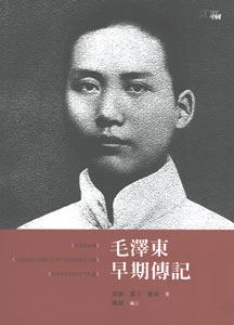 毛沢東早期伝記