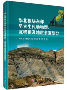 ◆華北板塊東部早古生代動物群沈積相及地層多重劃分