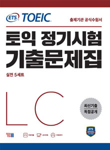 ETS TOEIC定期試験既出問題集LCリスニング最新既出独占公開(韓国本)