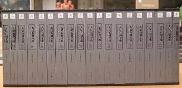 大足石刻全集  全11巻19冊